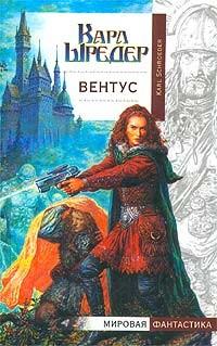Russian Ventus